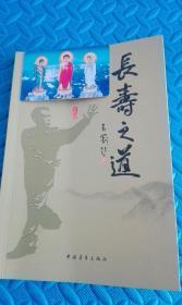 长寿之道 2017年中国青年出版社铁臂张奇老师讲座时的主要内容,包括他对人生的感悟,近二十年寻访高人及自修实践的体用经验之谈等整理,也是老师始终遵循的做法