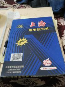 上海薄型复写纸。|0o张