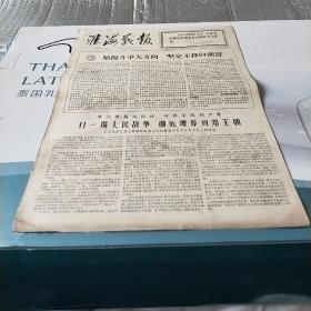 淮海战报1967年4月20日第十一期本期四版(存78号)