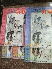民间对联故事(2003年6、7、9、10、12)共5册