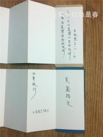 著名历史学家,中央研究院院士黄进兴(署名:吴咏慧)签名题词风琴式书签2件合售(书签打开后尺寸为:42*15cm)。【黄进兴( Chin-shing Huang),曾用笔名吴咏慧】,有一件未署名。
