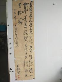 民国时期书法  作者不识   尺寸136x34