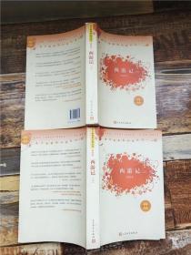 西游记(最新版)【上下,两本合售】【书脊受损】