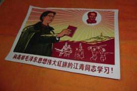 大文革字绒宣传画《向高举毛泽东思想伟大红旗的江青同志学习!》品佳见图!38.5X26.6