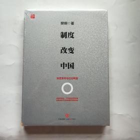 制度改变中国:制度变革与社会转型