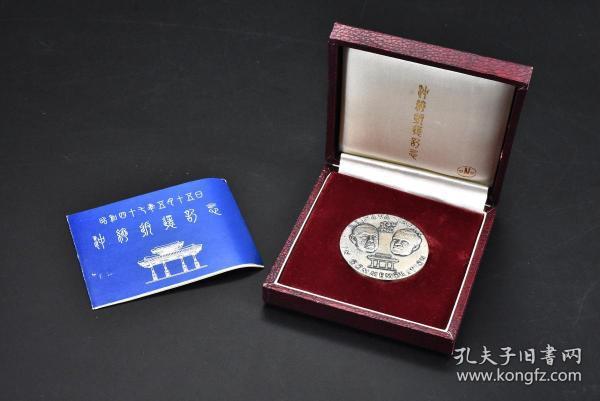 """(乙9154)纯银 纪念章重:30.38克 昭和四十七年(1972年)五月十五日《冲绳归还记念章》原盒纪念章一枚 直径:4cm 厚度为:0.35cm 正面为日本首相佐藤荣作及美国总统尼克松两人头像及琉球守礼之门浮雕,背面为立体莲花浮雕和冲绳归还纪念""""等字样。"""