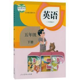 人教版小学五年级下册英语