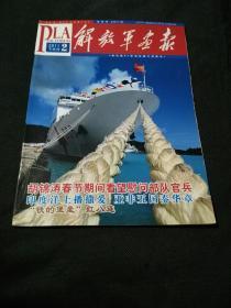 库存未翻阅:解放军画报(2011年2月下半月中央军委领导照片)
