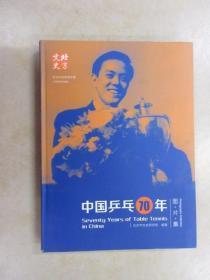 北京文史体育专辑 中国乒乓70年 图片集 软精装