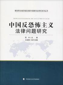 中国反恐怖主义法律问题研究