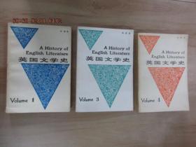 英国文学史(1 3 4)3本合售