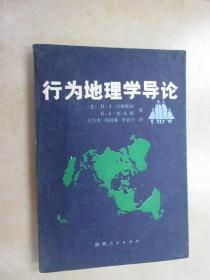 行为地理学导论