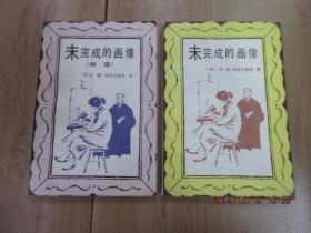 未完成的画像 + 未完成的画像(续篇) 两册合售