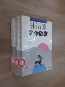 名家析名著丛书 (朱自清、冰心、林语堂名作欣赏)共3本合售