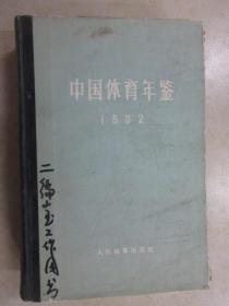 中国体育年鉴 1982 精装本