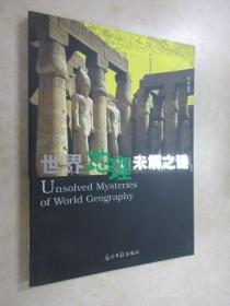 世界地理未解之谜:图文版