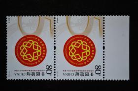 2006-21 中华全国归国华侨联合会成立五十年 邮票二联