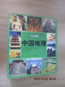 中国地理速查手册