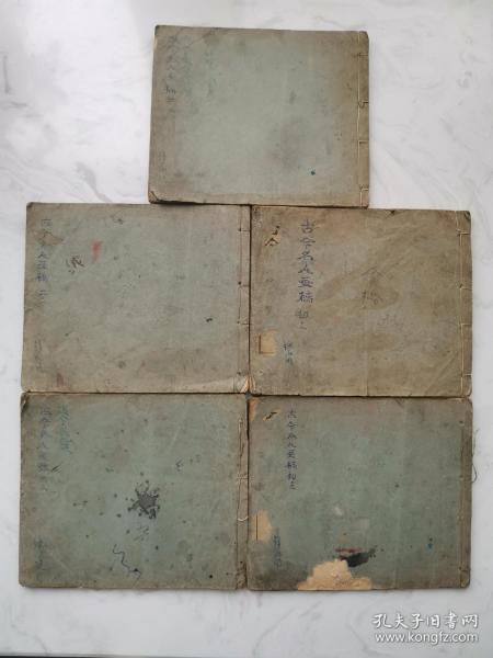 民国线装本《古今名人画稿》(五册)