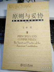 原则与妥协(修订本):美国宪法的精神与实践