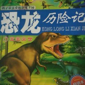 恐龙历险记(一,宝宝出世)