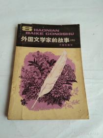 外国文学家的故事   (二)