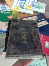 《中华大藏经》汉文部分第五卷