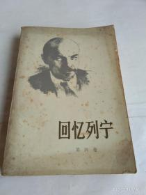 回忆列宁  第四卷