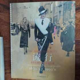 流行:活色生香的百年时尚生活