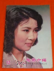 电影介绍1980.12