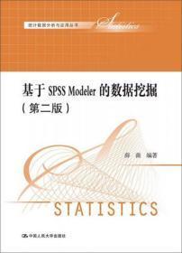 基于SPSS Modeler的数据挖掘(第二版)(统计数据分析与应用丛书)