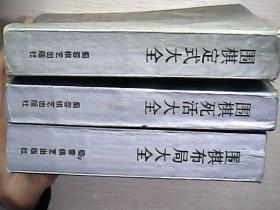 围棋布局大全上、 围棋定式大全、围棋死活大全【合订本】 3本合售