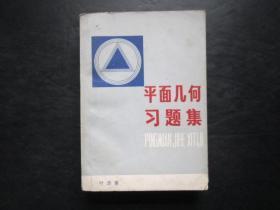 80年代老版初中数学教辅:平面几何习题集【无笔迹】