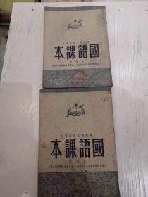 国语课本(第四、第五合售)