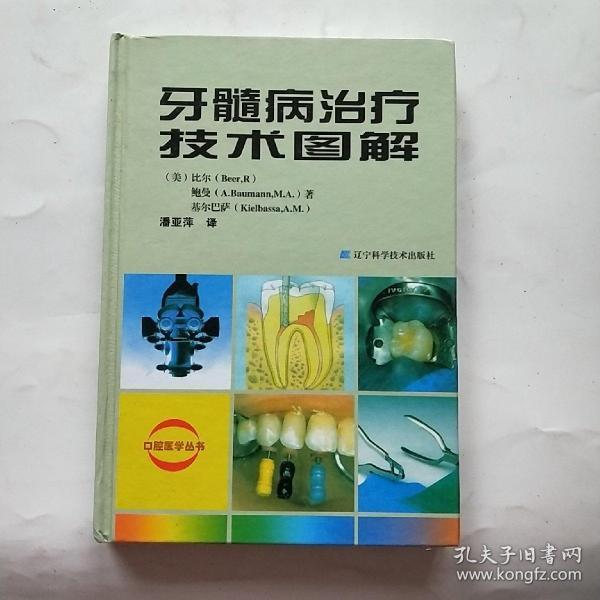 牙髓病治疗技术图解