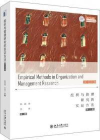 组织与管理研究的实证方法(第三版) 正版9成新