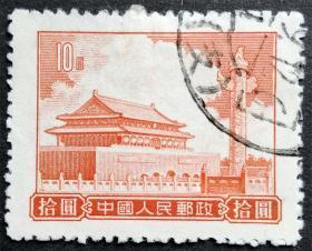普9 天安门图案(第七版)(5-4)10元信销票(普9-10元信销)普9邮票