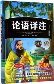 论语译注 (春秋)孔子 著;筱彤 编译