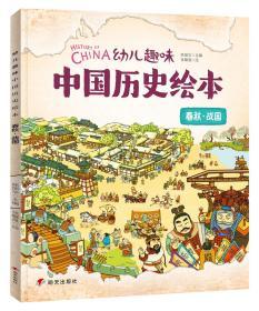 幼儿趣味中国历史绘本春秋战国