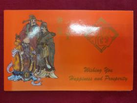 1994年贺年镶嵌镀金铜生肖章带钱币卡册(中国沈阳造币厂)
