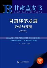 甘肃蓝皮书:甘肃经济发展分析与预测(2020)