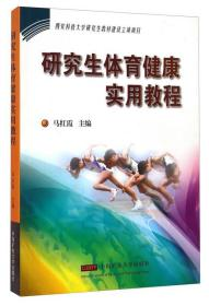 研究生体育健康实用教程