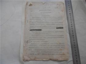 旧版老版名家马泽民旧藏文献排印,继承列宁哲学遗产,深入探讨辩证逻辑,1份