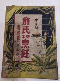 俞氏烹饪(教授班 第三期)