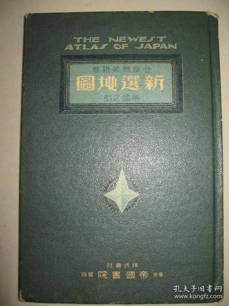 侵华地图1930年《新选地图 帝国之部》帝国位置图 行政区领土膨胀 台湾 朝鲜 旅顺 大连湾等