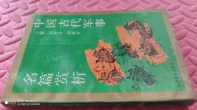 中国古代军事名篇赏析(品相如图)