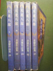 金庸作品集:天龙八部(共五册)