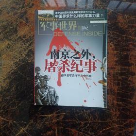 军事世界画刊2009年第7期总第208期南京之外屠杀纪事