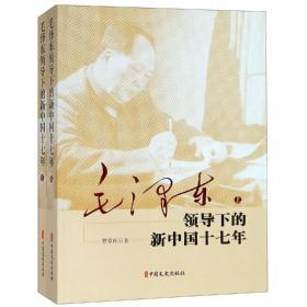 毛泽东领导下的新中国十七年(上下册)