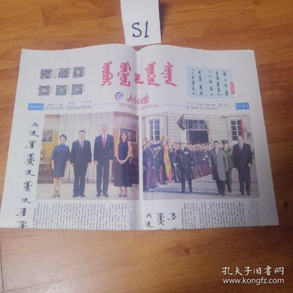 内蒙古日报  2018/11/29   蒙文版(8版)